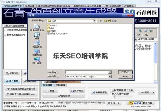 seo网络培训:石青伪原创工具(文章生成器) 第3张