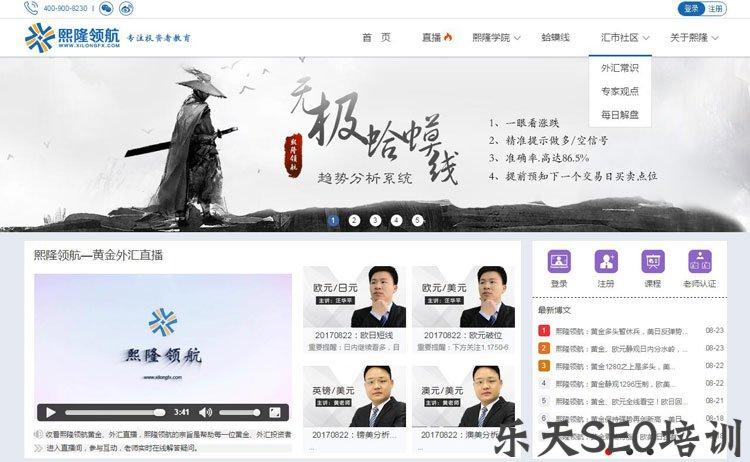 【seo优化论坛】熙隆领航网站的seo诊断分析报告