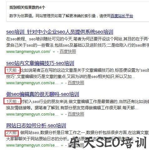 网站页面收录.jpg