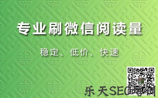 【帮站seo】微信刷阅读量价格哪个平台便宜