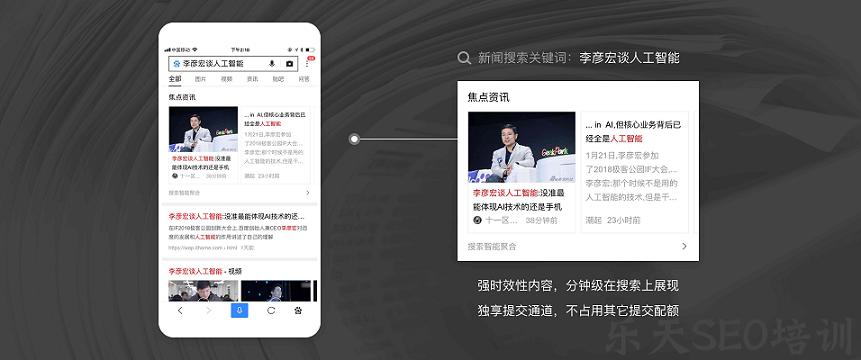 【杭州seo培训】熊掌号实时资源合作开放合作公告