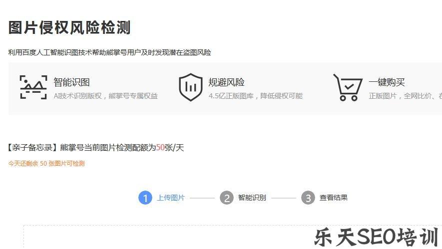 【绯闻seo】百度推出图片侵权风险检测