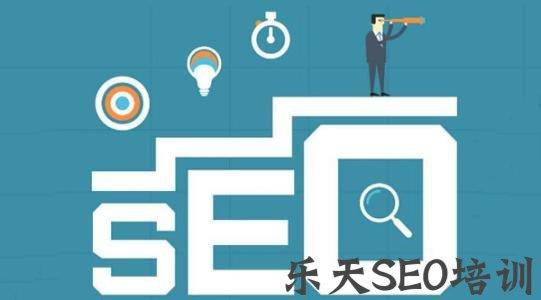 【google关键词搜索】信宜SEO培训:SEO优化的四个常规思路是什么?