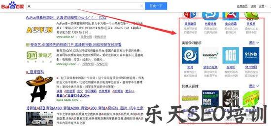 【网络营销策划技巧】青海企划网:蔡江seo讲解:如何实现百度右侧排名相关搜索