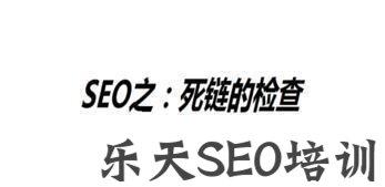 【中百供应商查询系统】东营SEO:死链检测/解决,SEO链接优化基础交流