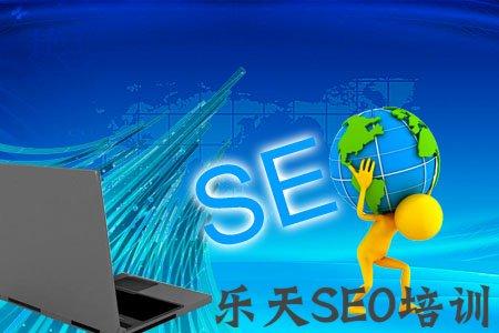 【叶胜超seo基础教程】乐昌SEO:企业提升网站质量需要重视哪些条件?
