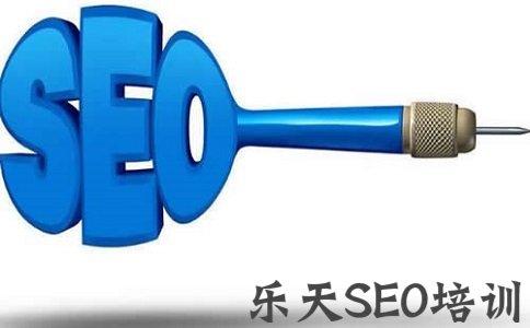 【seo论坛】如何做好搜索引擎优化?