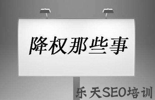【seo优化培训公司】兴平SEO培训:如何判断自己的网站降权了?降权后有哪些表现