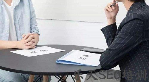 【刷网站权重】高平SEO:SEO面试都会问到那些问题?有那些面试技巧?