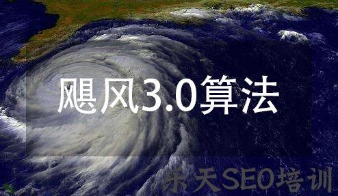 """【seo培训】兰溪SEO培训:百度推出飓风算法3.0,如""""利奇马""""横扫采集站"""