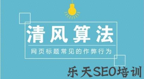【武汉seo论坛】湖州SEO:百度清风算法解读|你是如何看待清风算法的?
