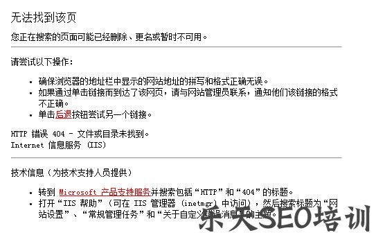 【如何加入网络水军】SEO千牛帮:如何处理网站死链接避免网站降权?