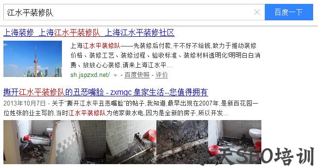 【武汉seo服务】金皇朝平台登录:处理百度负面信息的方法及案例