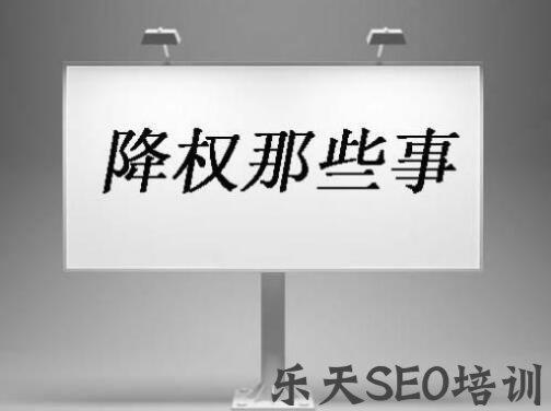 【百度搜索框】海宇航空公司:网站降权最全解决方法 再也不怕网站被降权了