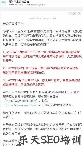 """【扬州seo】腾讯风铃:移动建站工具""""腾讯风铃""""终止运营"""